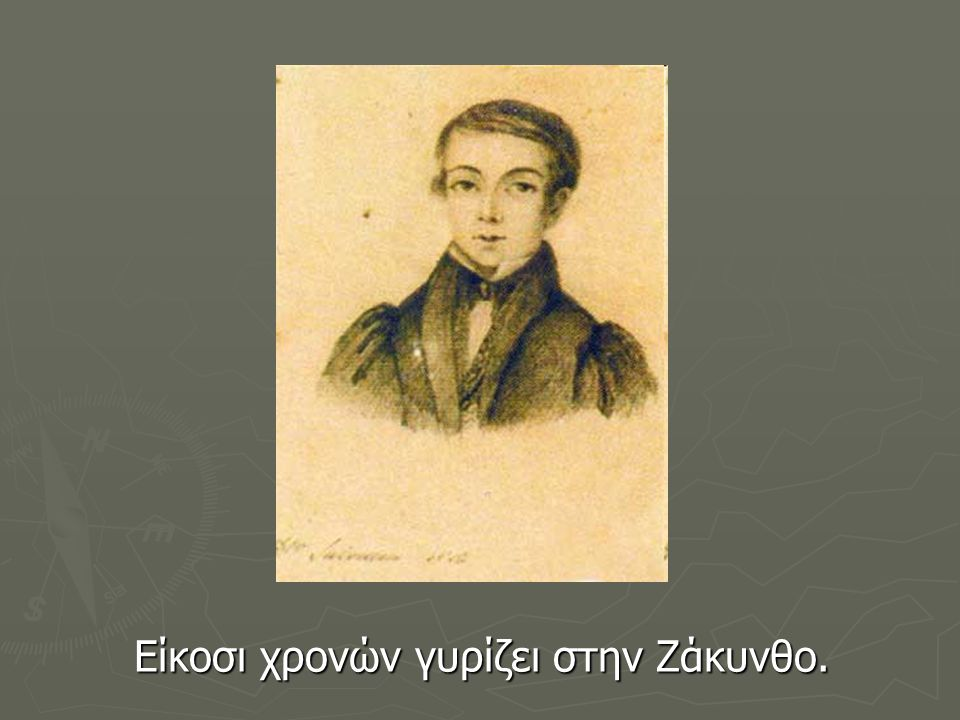 Το 1821 μελετά την ελληνική λογοτεχνική παράδοση και γράφει την «Τρελή μάνα» και «Τα δύο αδέρφια».