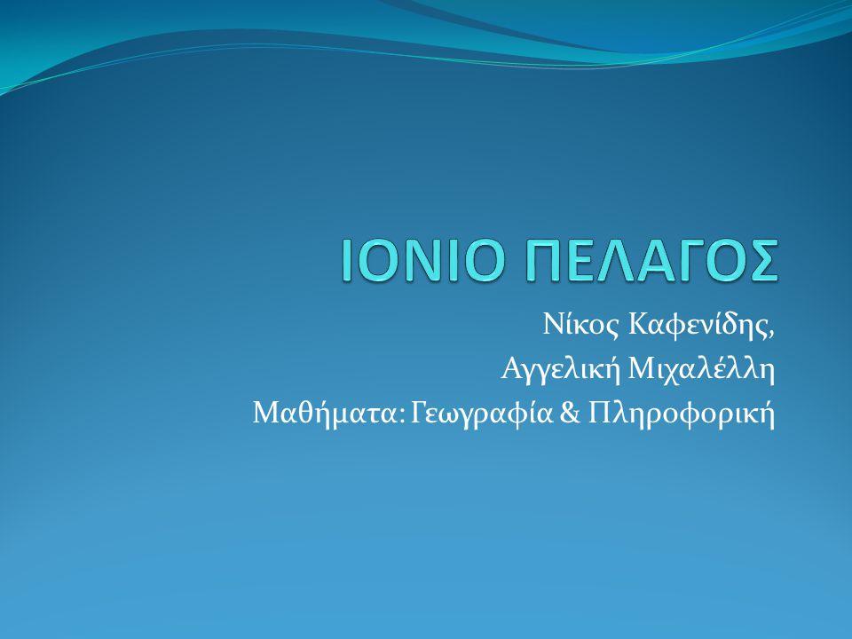 Νίκος Καφενίδης, Αγγελική Μιχαλέλλη Μαθήματα: Γεωγραφία & Πληροφορική