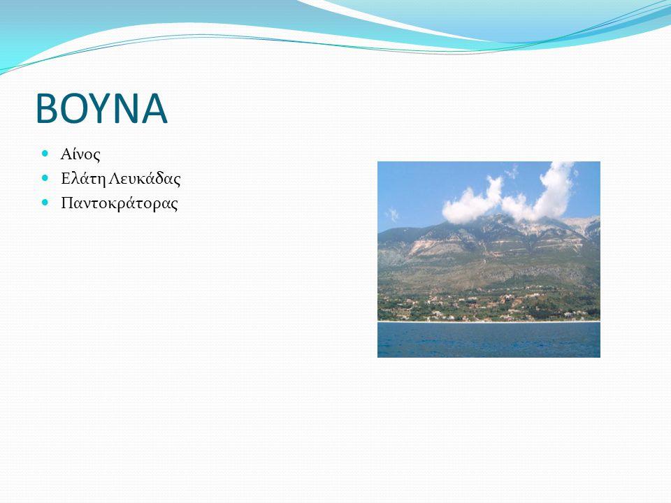 ΕΚΤΑΣΗ και ΚΛΙΜΑ Σκορπισμένα κατά μήκος των δυτικών ακτών της ηπειρωτικής Ελλάδας, τα Ιόνια νησιά, όπως είναι γνωστά, αποτελούν ένα σύμπλεγμα από δώδεκα μικρά και μεγάλα νησιά, συνολικής έκτασης 2.200 τ.χλμ.