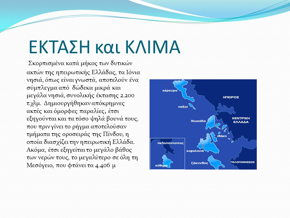 ΚΕΡΚΥΡΑ Η Κέρκυρα είναι ένα από τα ωραιότερα νησιά της Ελλάδας, που με τη πολυσήμαντη ιστορία της, την καταπράσινη ύπαιθρο, τις δαντελένιες ακρογιαλιές και κυρίως με την ξεχωριστή της φινέτσα έχει αποκτήσει παγκόσμια φήμη.
