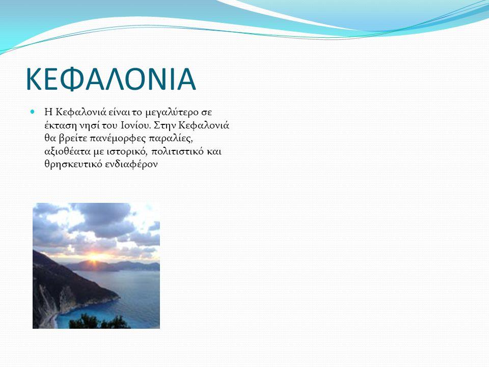 ΚΕΦΑΛΟΝΙΑ Η Κεφαλονιά είναι το μεγαλύτερο σε έκταση νησί του Ιονίου.