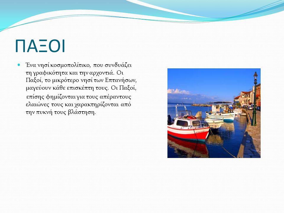 ΛΕΥΚΑΔΑ Λευκάδα, το νησί που μαγεύει κάθε επισκέπτη του.