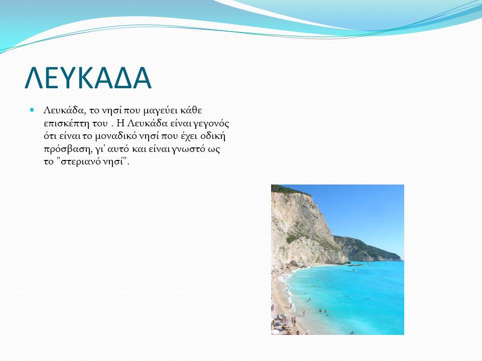 ΖΑΚΥΝΘΟΣ Η Ζάκυνθος, το Φιόρε του Λεβάντε είναι ένα ακόμη νησί του Ιονίου προικισμένο από τη φύση με μοναδικές ομορφιές.