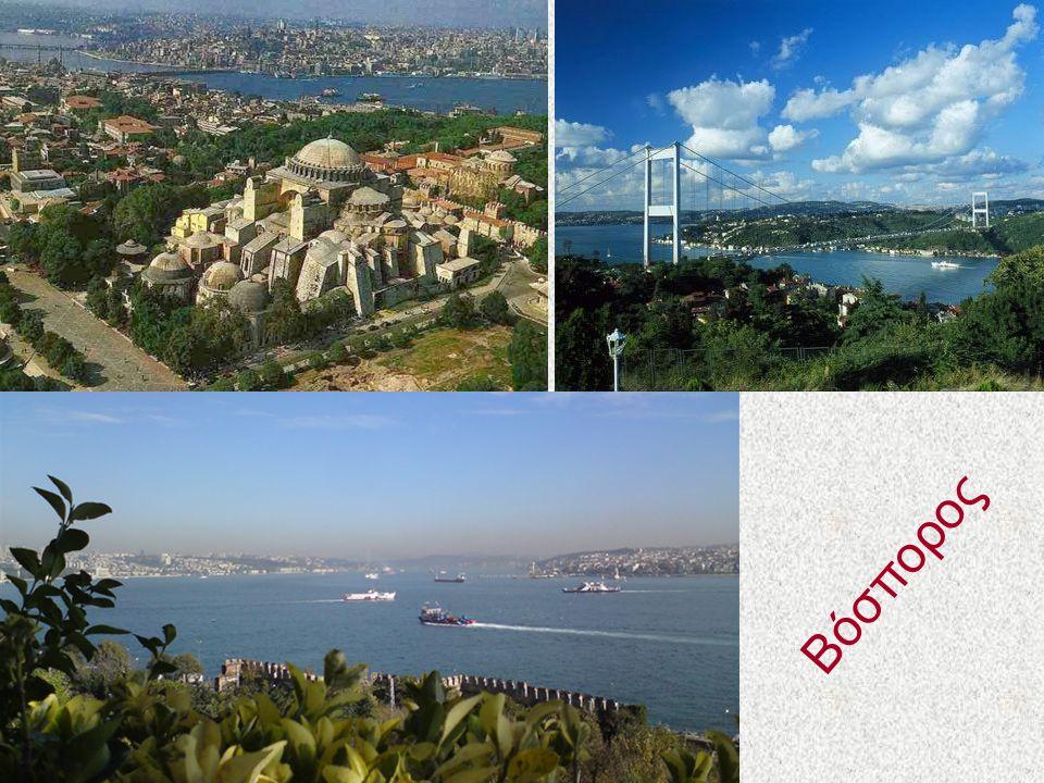 Χωρίζει την Κωνσταντινούπολη σε Ευρωπαϊκό και Ασιατικό τμήμα Βόσπορος
