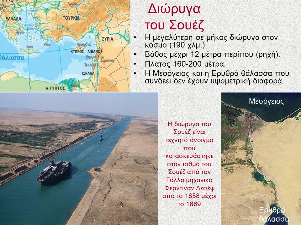 Διώρυγα του Σουέζ Η μεγαλύτερη σε μήκος διώρυγα στον κόσμο (190 χλμ.) Βάθος μέχρι 12 μέτρα περίπου (ρηχή). Πλάτος 160-200 μέτρα. Η Μεσόγειος και η Ερυ