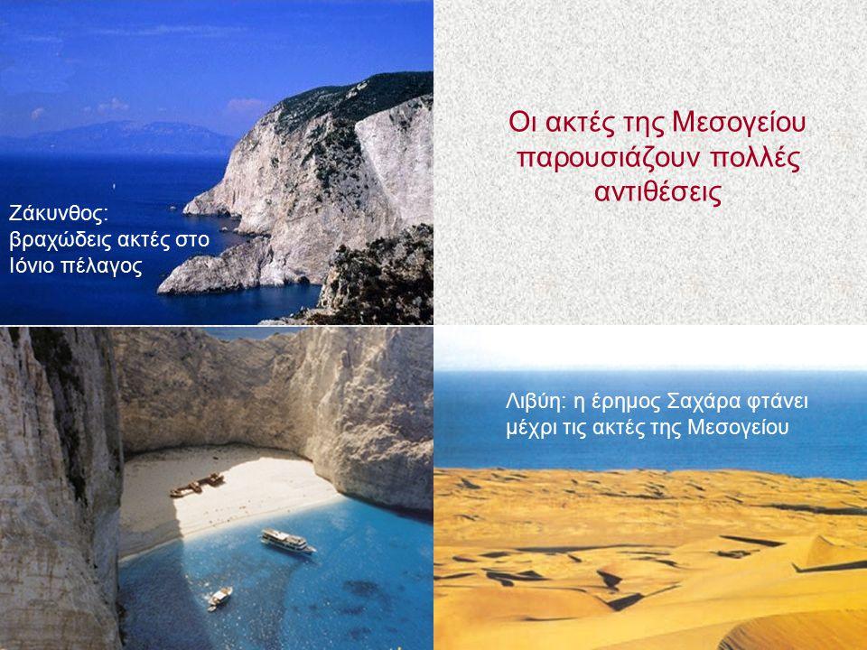 Οι ακτές της Μεσογείου παρουσιάζουν πολλές αντιθέσεις Ζάκυνθος: βραχώδεις ακτές στο Ιόνιο πέλαγος Λιβύη: η έρημος Σαχάρα φτάνει μέχρι τις ακτές της Με