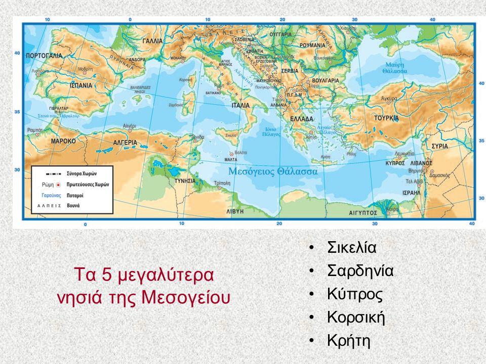 Τα 5 μεγαλύτερα νησιά της Μεσογείου Σικελία Σαρδηνία Κύπρος Κορσική Κρήτη