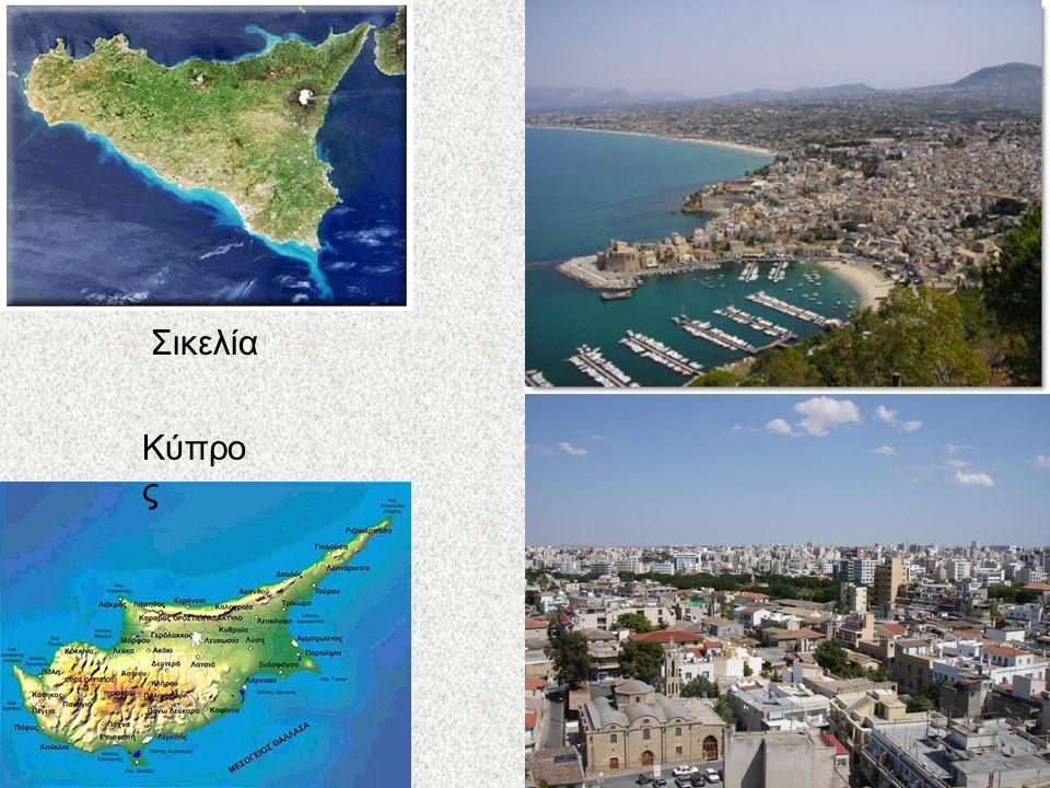 Σικελία Κύπρο ς