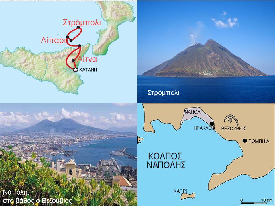 Σαντορίνη Τα ηφαίστεια Αίτνα: έκρηξη 1999 Αίτνα: κρατήρας Στρόμπολι Νάπολη: στο βάθος ο Βεζούβιος