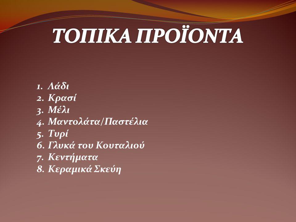 1.Λάδι 2.Κρασί 3.Μέλι 4.Μαντολάτα/Παστέλια 5.Τυρί 6.Γλυκά του Κουταλιού 7.Κεντήματα 8.Κεραμικά Σκεύη