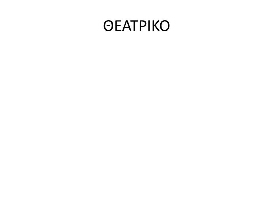 ΘΕΑΤΡΙΚΟ