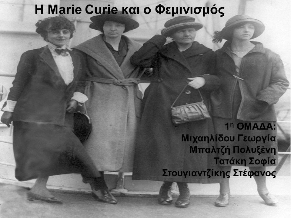 Η Marie Curie ασχολήθηκε με το φεμινισμό χάρη σε μία Αμερικανίδα δημοσιογράφο τη Marie Maloney, γνωστή ως Missy,η οποία θαύμαζε την Marie Curie για μεγάλο χρονικό διάστημα.