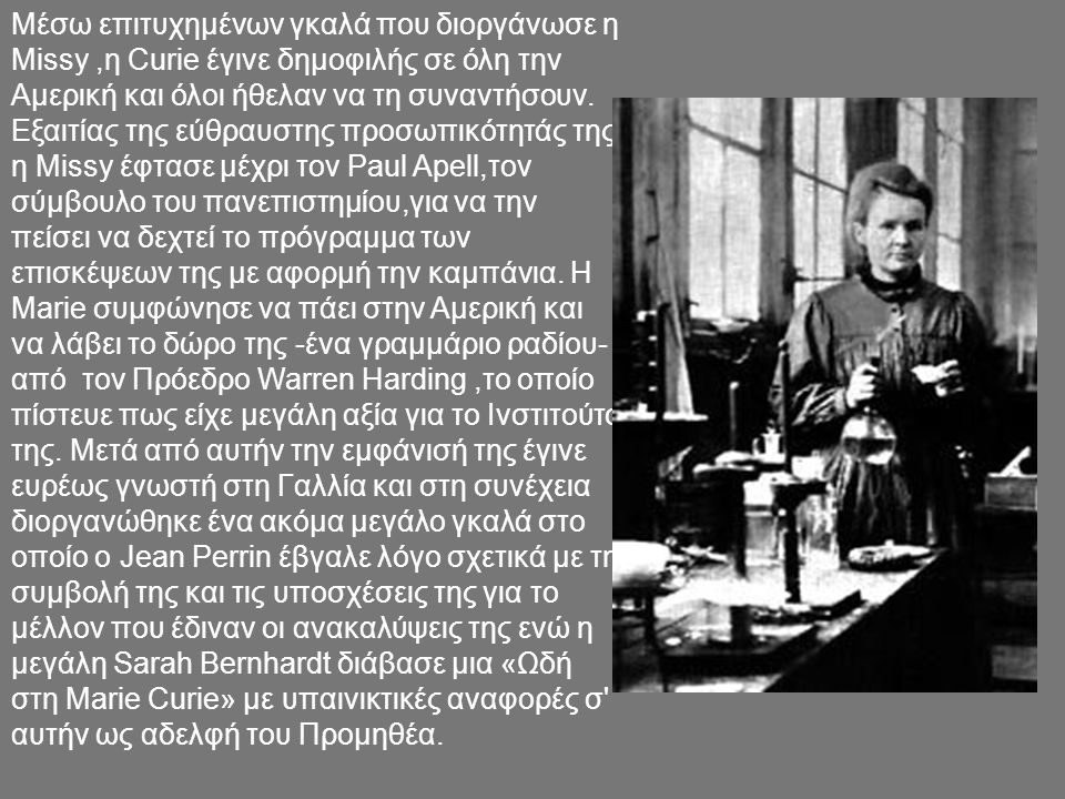 Μέσω επιτυχημένων γκαλά που διοργάνωσε η Missy,η Curie έγινε δημοφιλής σε όλη την Αμερική και όλοι ήθελαν να τη συναντήσουν. Εξαιτίας της εύθραυστης π