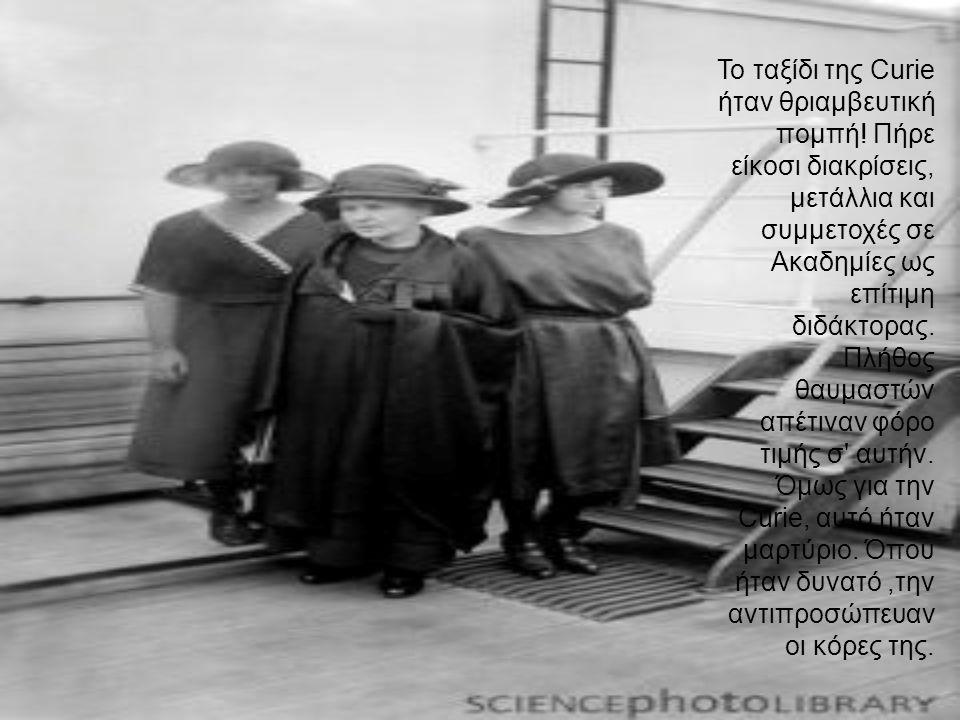 Το ταξίδι της Curie ήταν θριαμβευτική πομπή! Πήρε είκοσι διακρίσεις, μετάλλια και συμμετοχές σε Ακαδημίες ως επίτιμη διδάκτορας. Πλήθος θαυμαστών απέτ