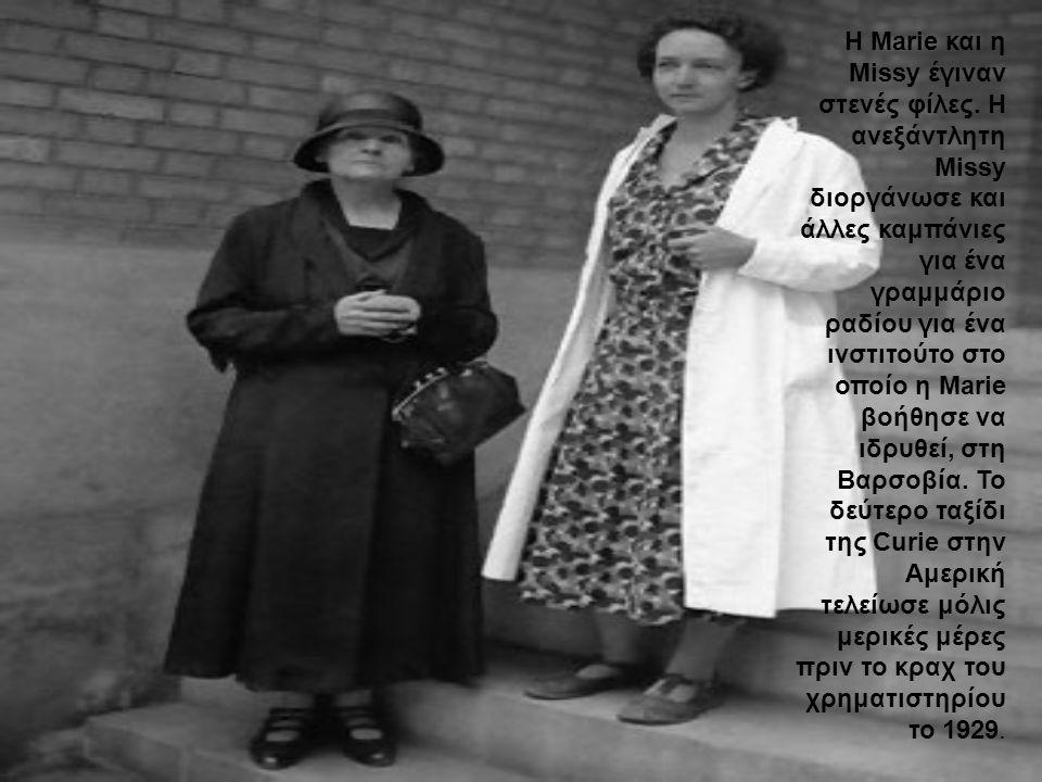 Η Marie και η Missy έγιναν στενές φίλες. Η ανεξάντλητη Missy διοργάνωσε και άλλες καμπάνιες για ένα γραμμάριο ραδίου για ένα ινστιτούτο στο οποίο η Ma
