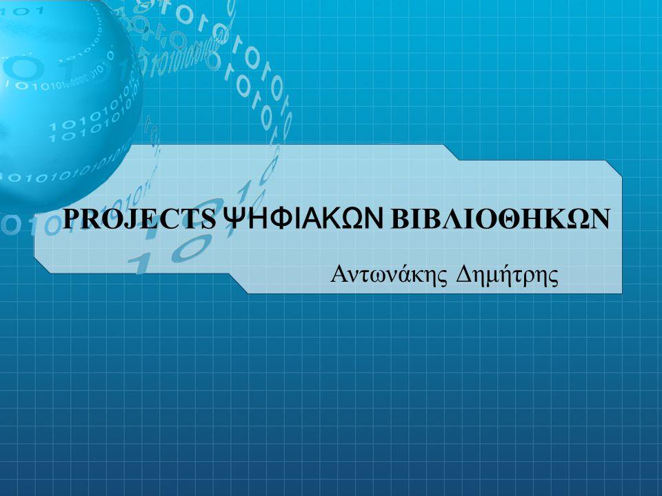 12 eContentplus Στο πλαίσιο του προγράμματος eContentplus, ποσό 60 εκατ.
