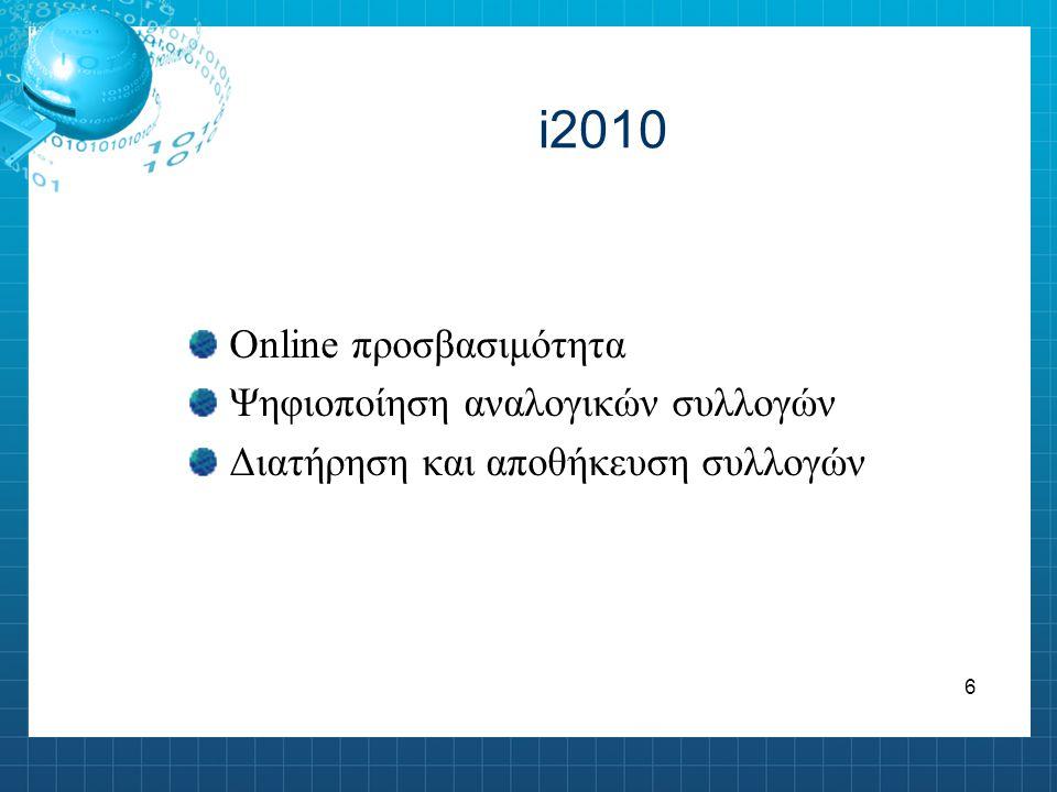7 Ψηφιοποίηση Ο συνολικός αριθμός βιβλίων και βιβλιοδετημένων περιοδικών (τόμοι) στις ευρωπαϊκές βιβλιοθήκες (ΕΕ των 25) έφτασε 2.533.893.879 κατά το 2001.