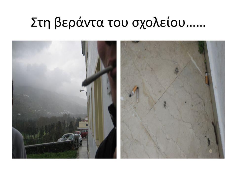 Στη βεράντα του σχολείου……
