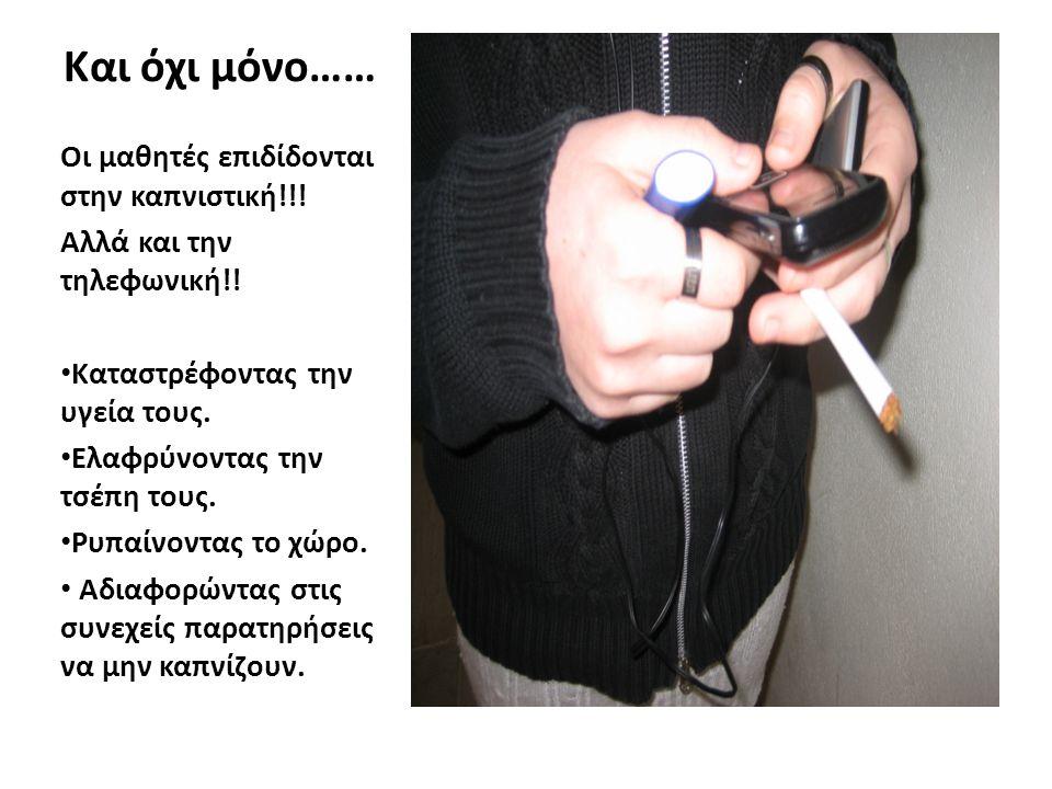 Και όχι μόνο…… Οι μαθητές επιδίδονται στην καπνιστική!!! Αλλά και την τηλεφωνική!! Καταστρέφοντας την υγεία τους. Ελαφρύνοντας την τσέπη τους. Ρυπαίνο