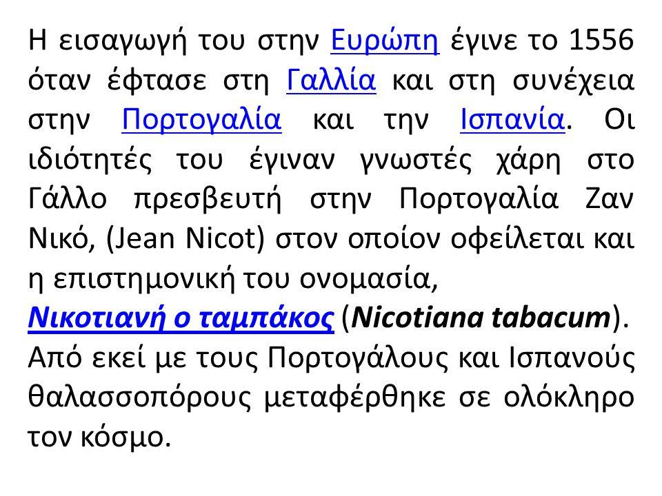 Πότε ήρθε ο καπνός στην Ελλάδα; Στην Ελλάδα ο καπνός έφτασε στις αρχές του 17ου αιώνα και καλλιεργήθηκε πρώτα στην Ξάνθη και αργότερα στη Μακεδονία.ΕλλάδαΞάνθηΜακεδονία Η διάδοση της χρήσης του καπνού τα πρώτα χρόνια προκάλεσε σφοδρές συζητήσεις και πολεμήθηκε από την εκκλησία και το κράτος.