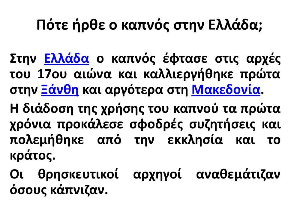 Πότε ήρθε ο καπνός στην Ελλάδα; Στην Ελλάδα ο καπνός έφτασε στις αρχές του 17ου αιώνα και καλλιεργήθηκε πρώτα στην Ξάνθη και αργότερα στη Μακεδονία.Ελ