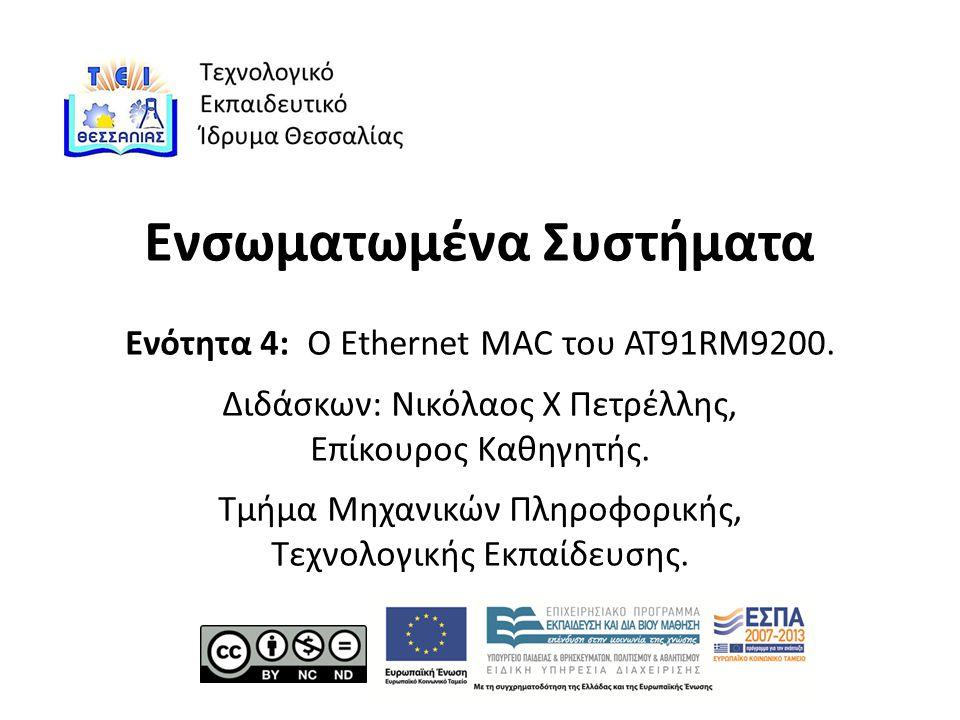 Ενσωματωμένα Συστήματα Ενότητα 4: Ο Ethernet MAC του AT91RM9200.