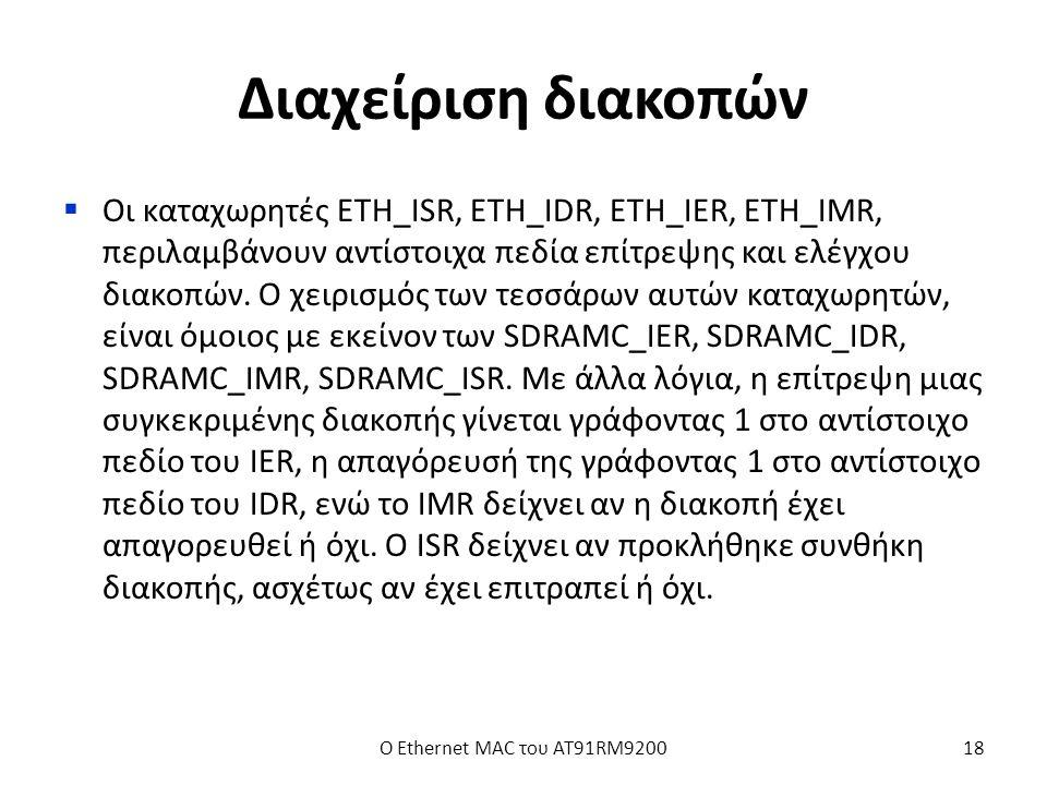 Διαχείριση διακοπών  Οι καταχωρητές ETH_ISR, ETH_IDR, ETH_IER, ETH_IMR, περιλαμβάνουν αντίστοιχα πεδία επίτρεψης και ελέγχου διακοπών.