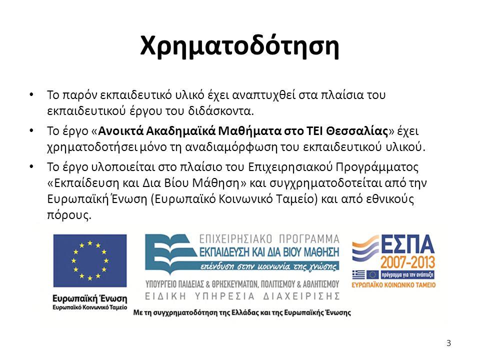 Τέλος τέταρτης ενότητας Επεξεργασία υλικού: Σοφιανίδου Γεωργία