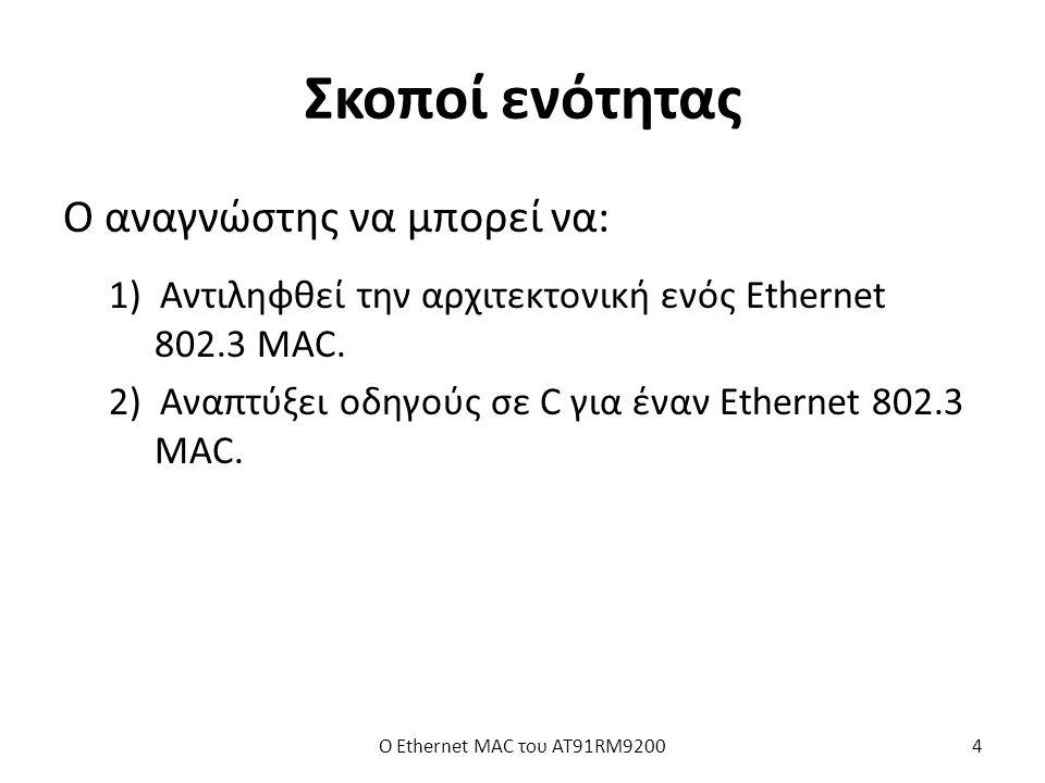 Σκοποί ενότητας Ο αναγνώστης να μπορεί να: 1) Αντιληφθεί την αρχιτεκτονική ενός Ethernet 802.3 MAC.
