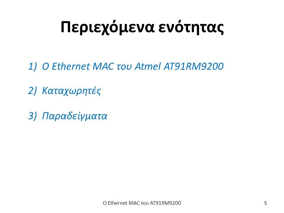 Περιεχόμενα ενότητας 1) Ο Ethernet MAC του Atmel AT91RM9200 2) Καταχωρητές 3) Παραδείγματα Ο Ethernet MAC του AT91RM92005