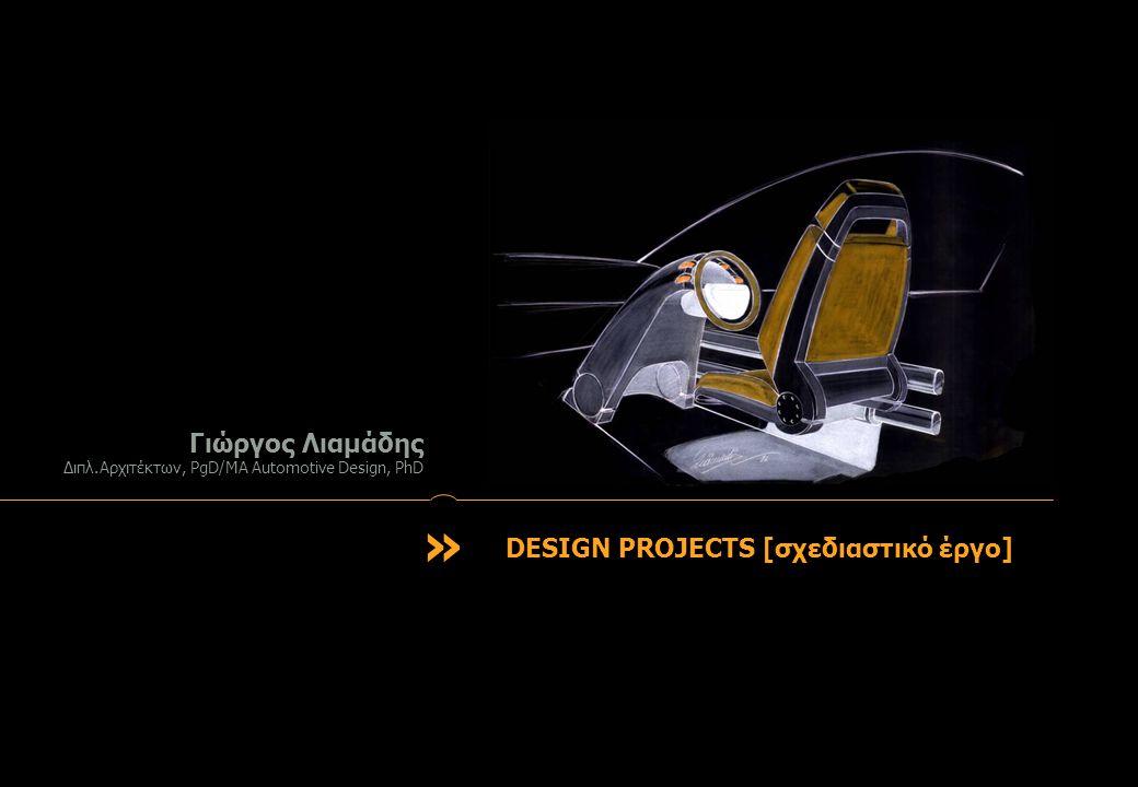 σας ευχαριστώ για την προσοχή σας DESIGN PROJECTS [σχεδιαστικό έργο] » Γιώργος Λιαμάδης Διπλ.Αρχιτέκτων, PgD/MA Automotive Design, PhD
