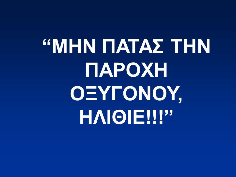 ΜΗΝ ΠΑΤΑΣ ΤΗΝ ΠΑΡΟΧΗ ΟΞΥΓΟΝΟΥ, ΗΛΙΘΙΕ!!!