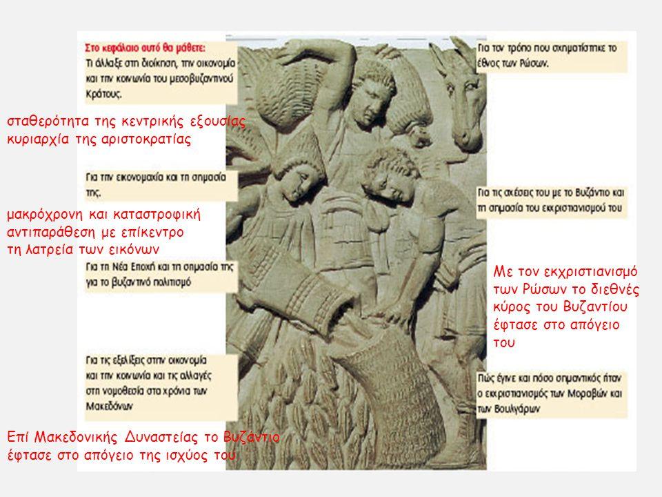 μακρόχρονη και καταστροφική αντιπαράθεση με επίκεντρο τη λατρεία των εικόνων Με τον εκχριστιανισμό των Ρώσων το διεθνές κύρος του Βυζαντίου έφτασε στο απόγειο του σταθερότητα της κεντρικής εξουσίας κυριαρχία της αριστοκρατίας Επί Μακεδονικής Δυναστείας το Βυζάντιο έφτασε στο απόγειο της ισχύος του