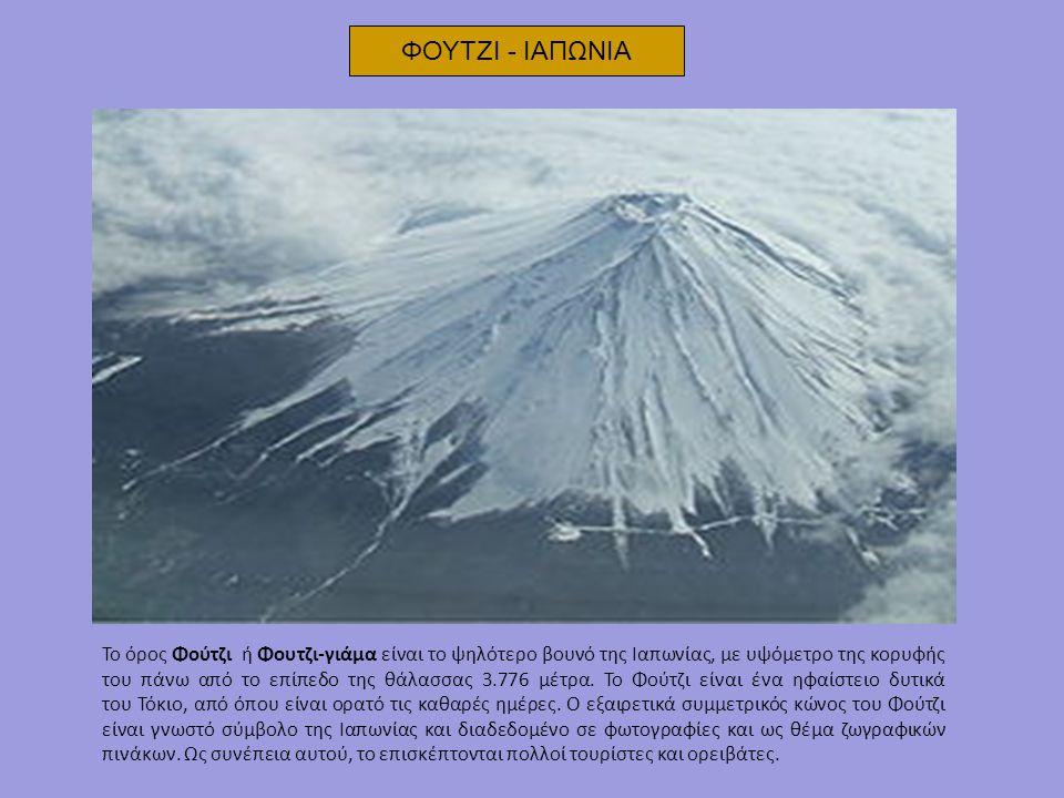 ΦΟΥΤΖΙ - ΙΑΠΩΝΙΑ Το όρος Φούτζι ή Φουτζι-γιάμα είναι το ψηλότερο βουνό της Ιαπωνίας, με υψόμετρο της κορυφής του πάνω από το επίπεδο της θάλασσας 3.77