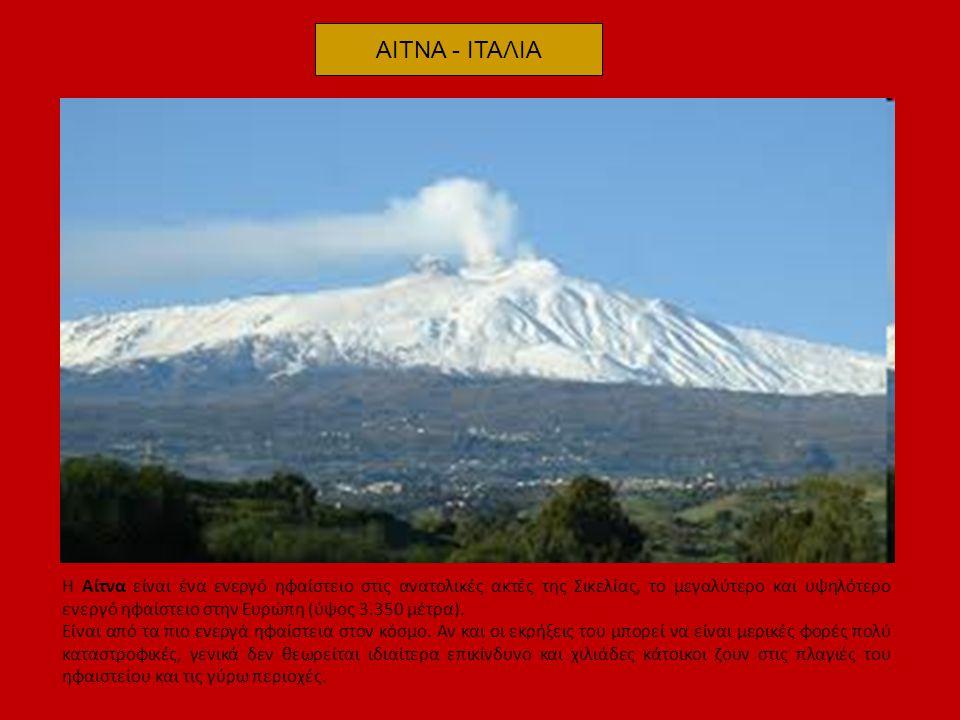 ΑΙΤΝΑ - ΙΤΑΛΙΑ Η Αίτνα είναι ένα ενεργό ηφαίστειο στις ανατολικές ακτές της Σικελίας, το μεγαλύτερο και υψηλότερο ενεργό ηφαίστειο στην Ευρώπη (ύψος 3