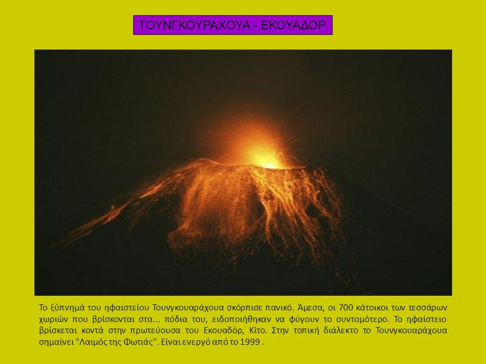 ΤΟΥΝΓΚΟΥΡΑΧΟΥΑ - ΕΚΟΥΑΔΟΡ Το ξύπνημά του ηφαιστείου Τουνγκουαράχουα σκόρπισε πανικό. Άμεσα, οι 700 κάτοικοι των τεσσάρων χωριών που βρίσκονται στα...
