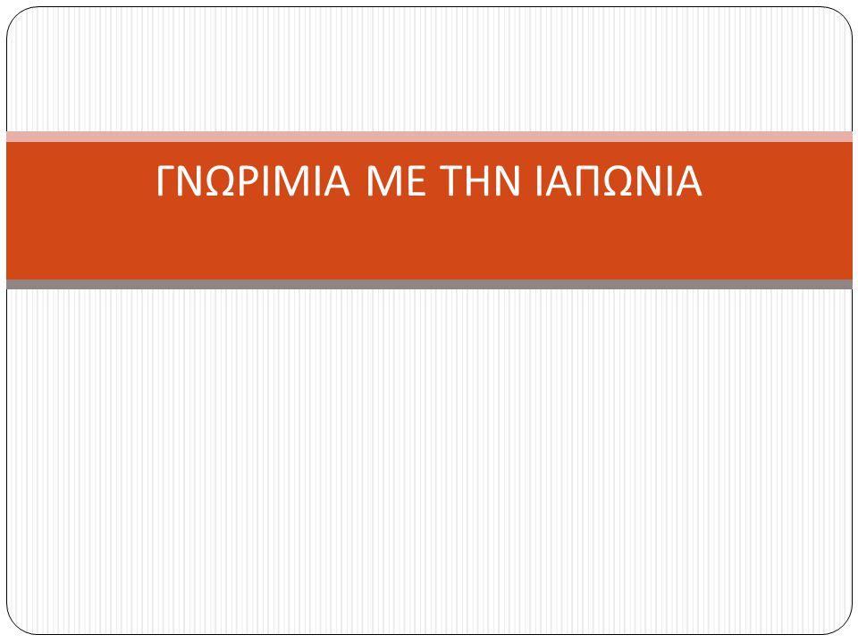  Γνωριμία με τη χώρα - Σύγκριση με την Ελλάδα ( Αναστασία - Ευσταθία - Κωνσταντίνα )  Μνημεία – Αξιοθέατα ( Αλέξανδρος - Σπύρος Τζ.)  Καθημερινή ζωή – Διατροφή ( Βασίλης - Νίκος )  Πολιτισμός ( Αλίκη - Δημήτρης )  Εκπαίδευση ( Σπύρος Χρ.- Κωνσταντίνος )  Κοινωνικοί κανόνες ( Σταυρούλα – Χρυσούλα )  Αθλητισμός ( Αναστάσης - Αντνάν ) ΠΕΡΙΕΧΟΜΕΝΑ