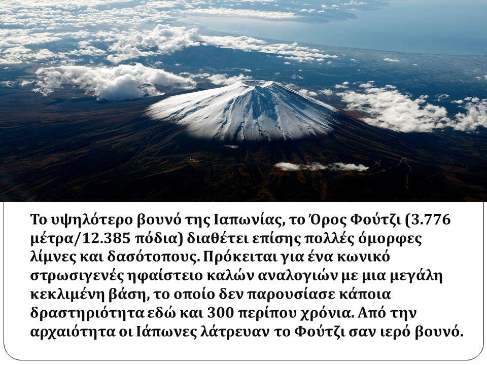 Το υψηλότερο βουνό της Ιαπωνίας, το Όρος Φούτζι (3.776 μέτρα /12.385 πόδια ) διαθέτει επίσης πολλές όμορφες λίμνες και δασότοπους. Πρόκειται για ένα κ