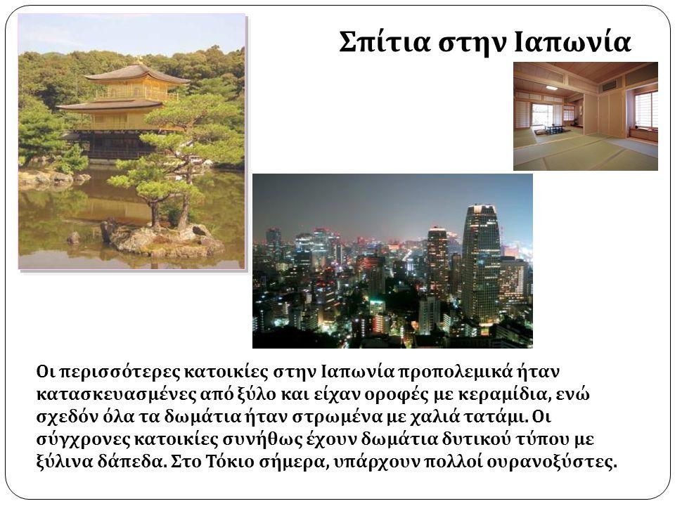 Οι περισσότερες κατοικίες στην Ιαπωνία προπολεμικά ήταν κατασκευασμένες από ξύλο και είχαν οροφές με κεραμίδια, ενώ σχεδόν όλα τα δωμάτια ήταν στρωμέν