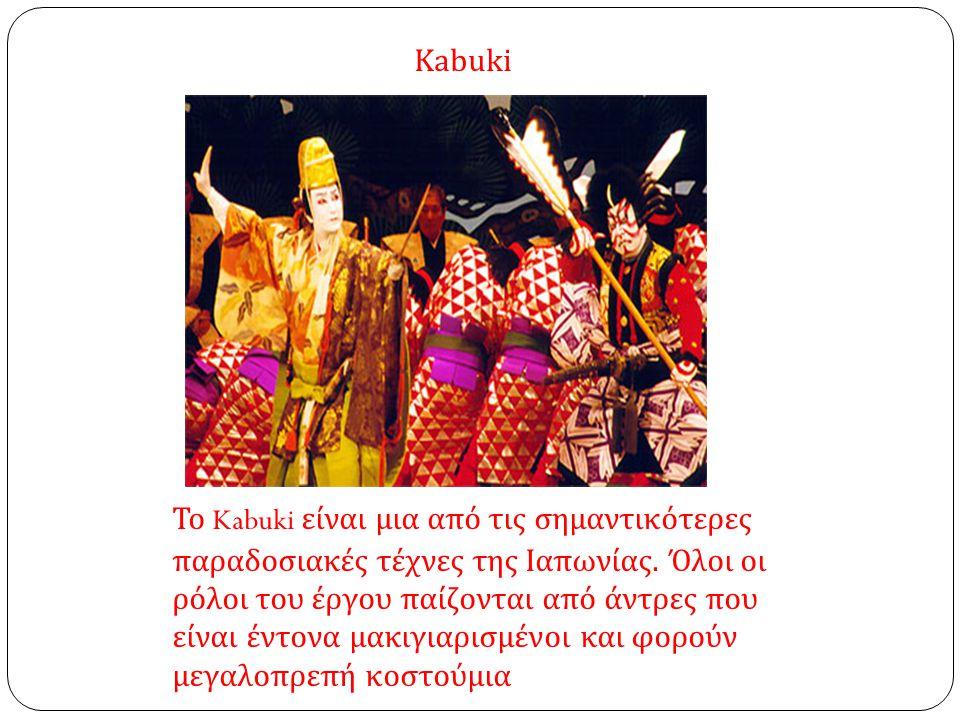 Το Kabuki είναι μια από τις σημαντικότερες παραδοσιακές τέχνες της Ιαπωνίας. Όλοι οι ρόλοι του έργου παίζονται από άντρες που είναι έντονα μακιγιαρισμ