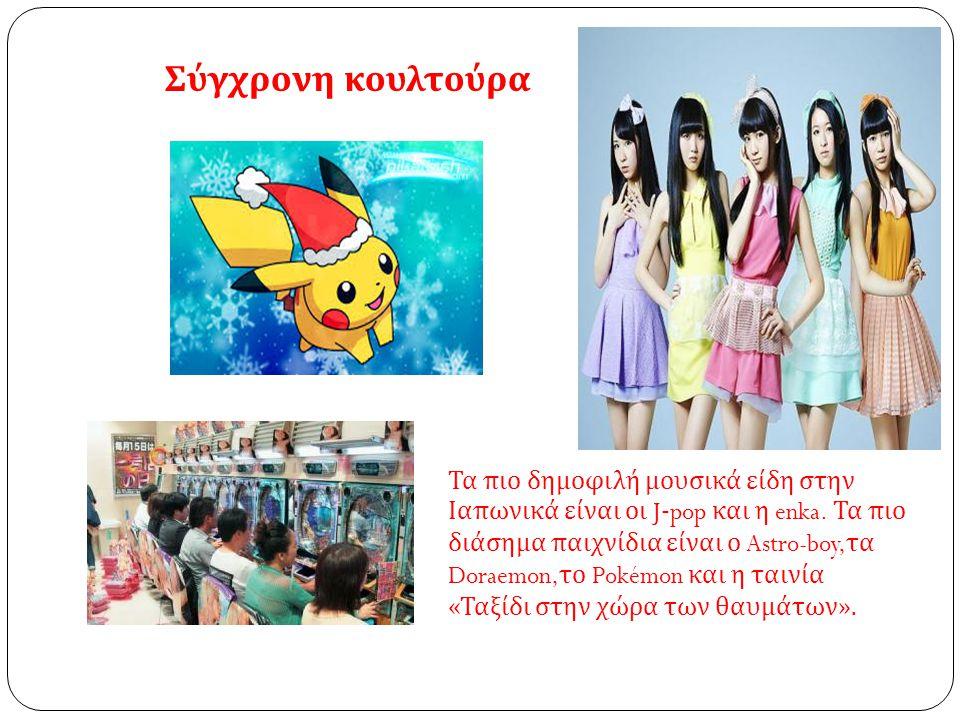 Τα πιο δημοφιλή μουσικά είδη στην Ιαπωνικά είναι οι J - pop και η enka. Τα πιο διάσημα παιχνίδια είναι ο Astro-boy, τα Doraemon, το Pokémon και η ταιν