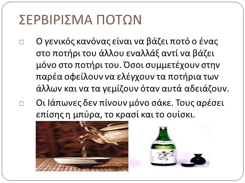 ΣΕΡΒΙΡΙΣΜΑ ΠΟΤΩΝ  Ο γενικός κανόνας είναι να βάζει ποτό ο ένας στο ποτήρι του άλλου εναλλάξ αντί να βάζει μόνο στο ποτήρι του. Όσοι συμμετέχουν στην