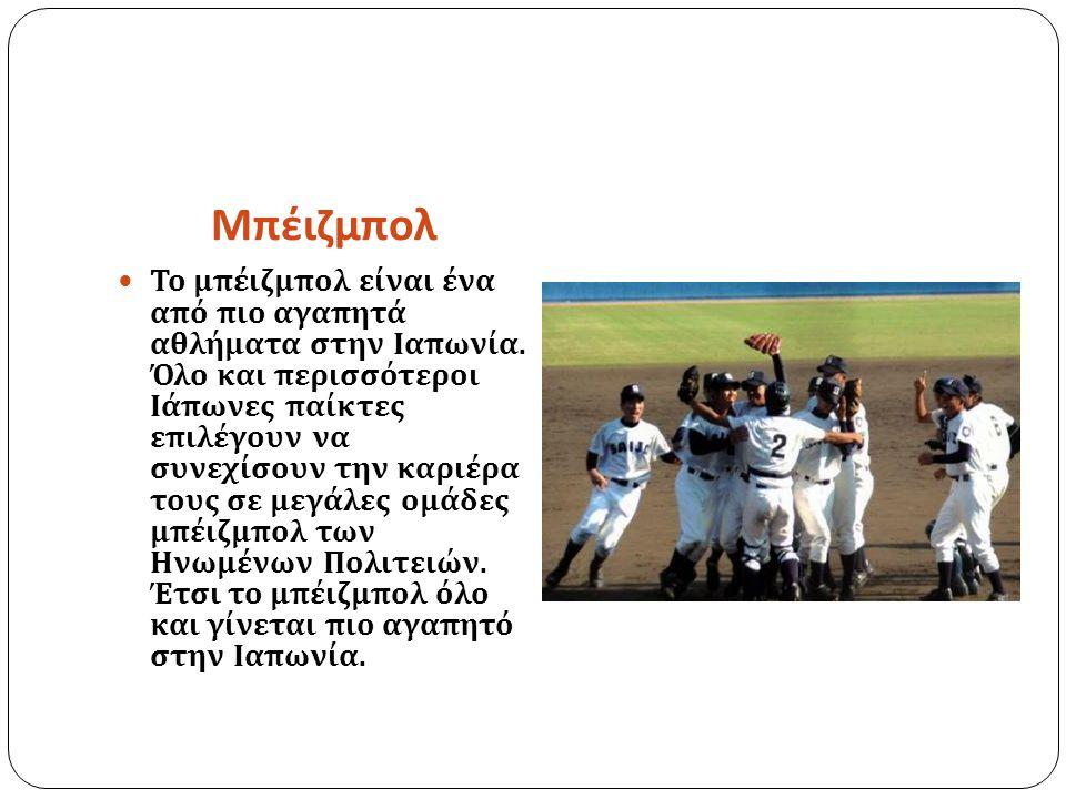 Μπέιζμπολ Το μπέιζμπολ είναι ένα από πιο αγαπητά αθλήματα στην Ιαπωνία. Όλο και περισσότεροι Ιάπωνες παίκτες επιλέγουν να συνεχίσουν την καριέρα τους