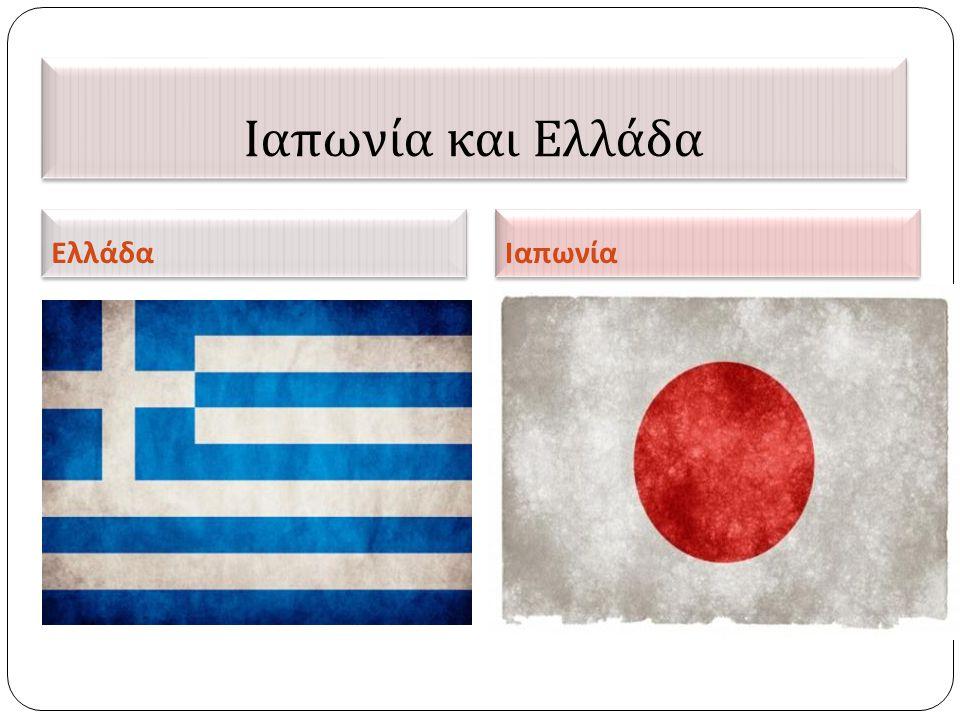 Ια π ωνία και Ελλάδα Ελλάδα Ια π ωνία