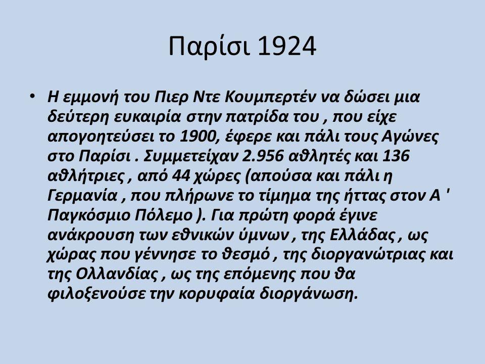 Παρίσι 1924 Η εμμονή του Πιερ Ντε Κουμπερτέν να δώσει μια δεύτερη ευκαιρία στην πατρίδα του, που είχε απογοητεύσει το 1900, έφερε και πάλι τους Αγώνες