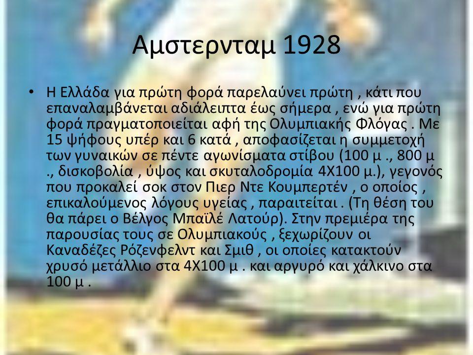 Αμστερνταμ 1928 Η Ελλάδα για πρώτη φορά παρελαύνει πρώτη, κάτι που επαναλαμβάνεται αδιάλειπτα έως σήμερα, ενώ για πρώτη φορά πραγματοποιείται αφή της