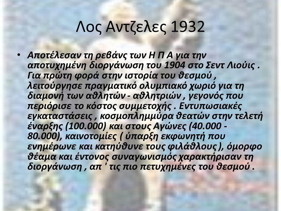 Λος Αντζελες 1932 Αποτέλεσαν τη ρεβάνς των Η Π Α για την αποτυχημένη διοργάνωση του 1904 στο Σεντ Λιούις. Για πρώτη φορά στην ιστορία του θεσμού, λειτ