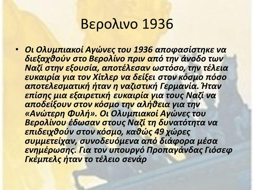 Βερολινο 1936 Οι Ολυμπιακοί Αγώνες του 1936 αποφασίστηκε να διεξαχθούν στο Βερολίνο πριν από την άνοδο των Ναζί στην εξουσία, αποτέλεσαν ωστόσο, την τ