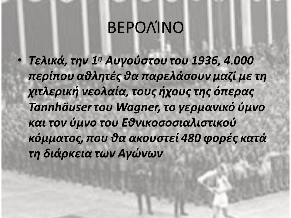 ΒΕΡΟΛΊΝΟ Τελικά, την 1 η Αυγούστου του 1936, 4.000 περίπου αθλητές θα παρελάσουν μαζί με τη χιτλερική νεολαία, τους ήχους της όπερας Tannhäuser του Wa