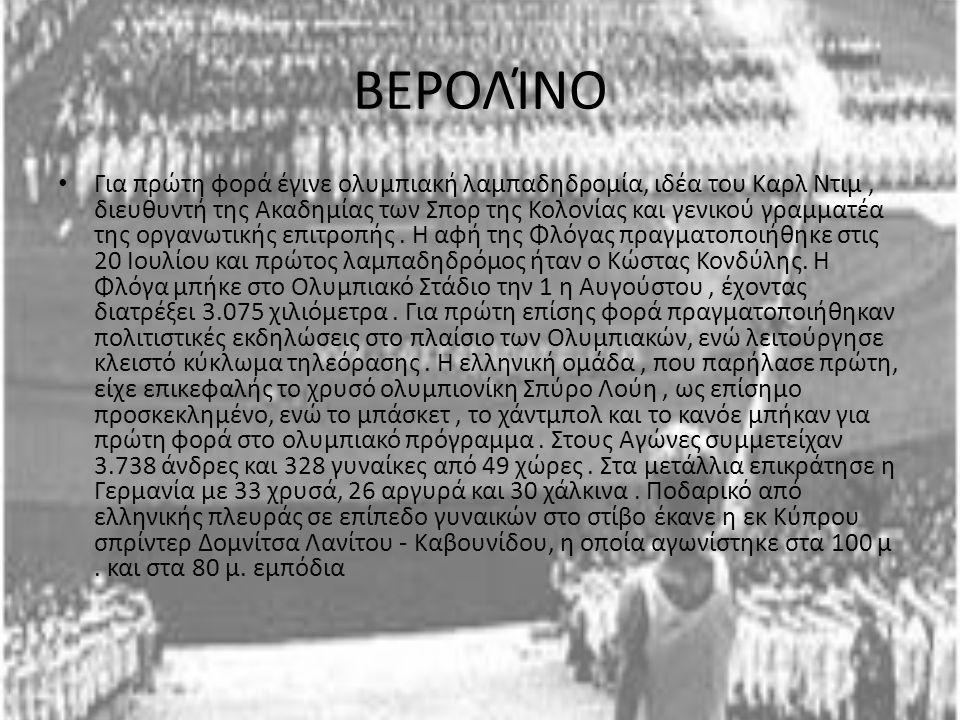 ΒΕΡΟΛΊΝΟ Για πρώτη φορά έγινε ολυμπιακή λαμπαδηδρομία, ιδέα του Καρλ Ντιμ, διευθυντή της Ακαδημίας των Σπορ της Κολονίας και γενικού γραμματέα της οργ